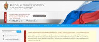 Официальный сайт ФСБ