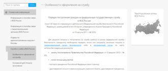 Служба в ФСБ, порядок поступления