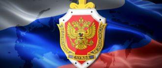 Символика ФСБ