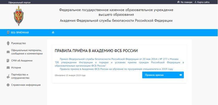 Сайт академии
