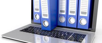 Ноутбук с файлами