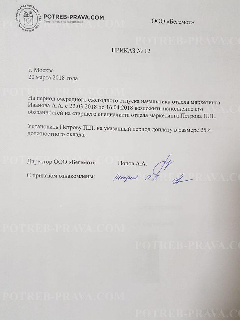 prikaz-vozlozhenii-obyazannostey-F9F1.jpg