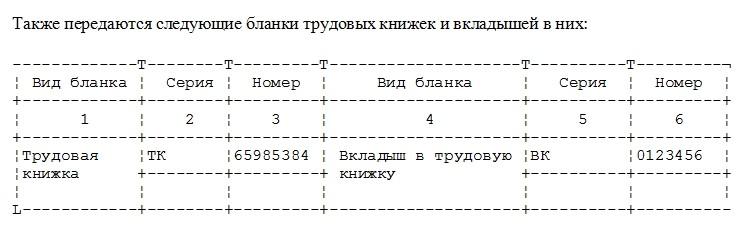 akt-priema-peredachi-trudovix-D8342.jpg