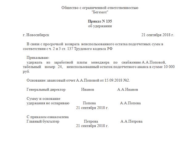 mozhno-uderzhat-zarplati-21B7D28.png