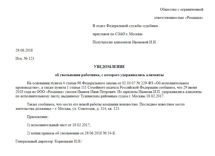 pismo-pristavam-uvolnenii-B236.png
