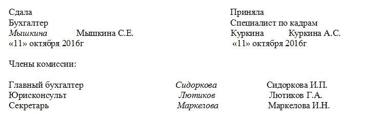 akt-priema-peredachi-trudovix-C1F6E4A.jpg