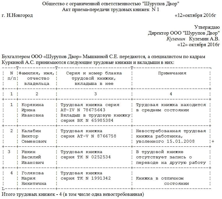 akt-priema-peredachi-trudovix-E4ECA45.jpg